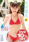 木村葉月  DVD 「タイトル未定/木村葉月」