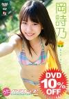 岡詩乃  DVD 「うたノンストップ!岡詩乃」