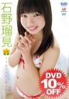 石野瑠見 DVD 「みるみる~み 石野瑠見」