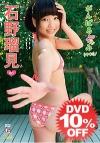 石野瑠見  DVD 「がんばる~み 石野瑠見」