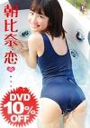 朝比奈恋  DVD 「恋、しちゃったんだ! 朝比奈恋」