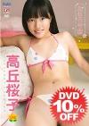 高丘桜子  DVD 「桜色の笑顔 高丘桜子」