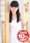早坂美咲  DVD 「美しく咲く瞬間 早坂美咲」