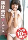 朝比奈恋  DVD 「恋の行方 朝比奈恋」
