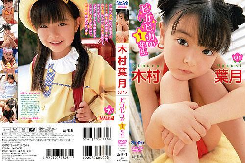 木村葉月/ピカピカの1年生のサムネイル画像
