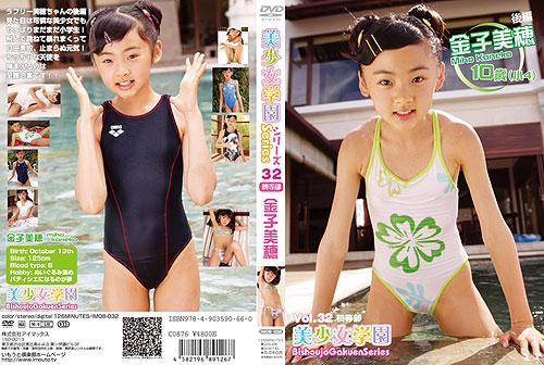 【10歳IV】金子美穂 美少女学園 Vol.32 初等部 後編 JS5ジュニアアイドル IMOB-010
