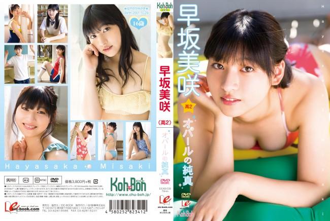 【16歳IV】早坂美咲 オパールの純真 JK2ジュニアアイドル EICKB-038