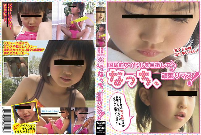 【洒落】 U-15アイドルイメージビデオ専用スレ 94YouTube動画>6本 ニコニコ動画>1本 ->画像>579枚