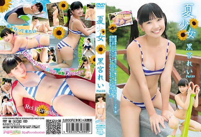 【14歳IV】黒宮れい Part10 夏少女 JC3ジュニアアイドル IMBD-335