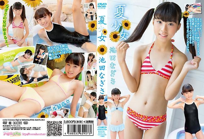 【12歳IV】池田なぎさ 夏少女 JC1ジュニアアイドル IMBD-344