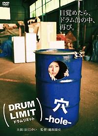 「ドラムリミット 穴」商品画像