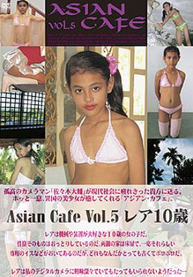 【特価】Asian Cafe Vol.5 レア10歳