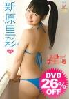 新原里彩  DVD 「ラスChu→すまいる 新原里彩」