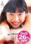 早坂美咲  DVD 「沖縄の約束 早坂美咲」