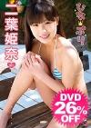 二葉姫奈  DVD 「ひなぷり 二葉姫奈」