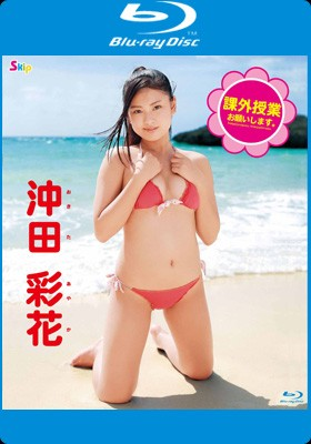 【特典付】課外授業お願いします。 沖田彩花 Blu-ray *サインチェキ 付