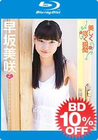 美しく咲く瞬間 Blu-ray 早坂美咲