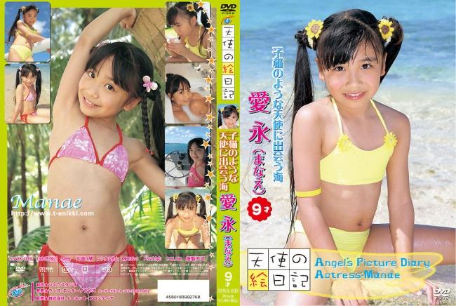 【9歳IV】愛永 「天使の絵日記」子猫のような天使に出会う海 JS4ジュニアアイドル SSWK-039