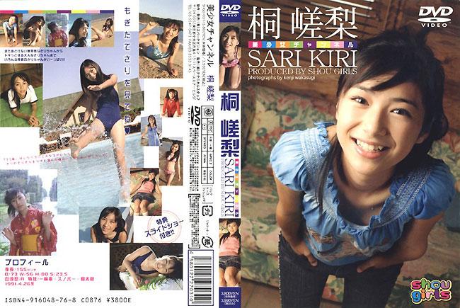 桐嵯梨/美少女チャンネル スパークビジョンのサムネイル画像