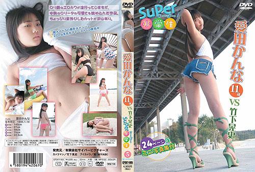 【11歳IV】愛田かんな SUPER小学生 JS6ジュニアアイドル CPSKY-005