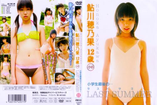 【12歳IV】鮎川穂乃果 LAST SUMMER JS6ジュニアアイドル CPSKY-011
