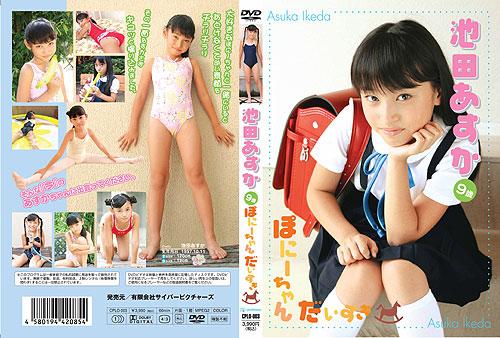 【9歳IV】池田あすか ぽにーちゃんだいすき JS3ジュニアアイドル CPLO-003