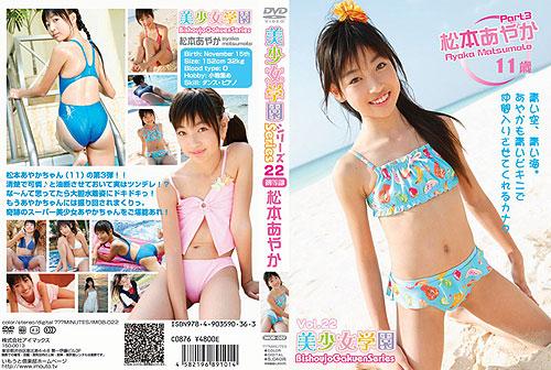 美少女学園 Vol.22 松本あやか Part3の画像