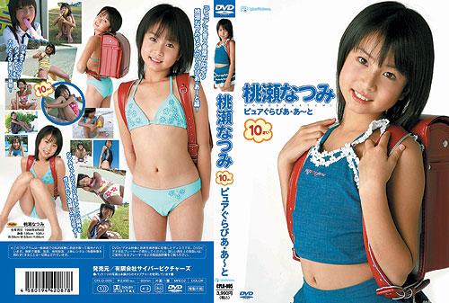 【10歳IV】桃瀬なつみ ピュアぐらびあ・あーと JS4ジュニアアイドル CPLO-005