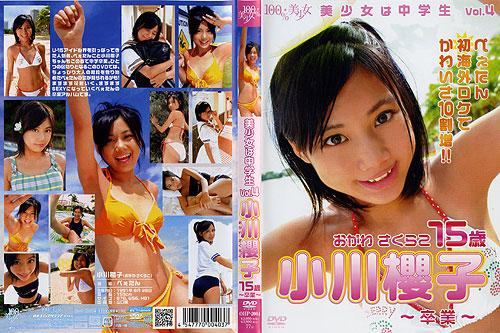 小川櫻子/美少女は中学生 Vol.4 ~卒業~ M.B.D メディアブランドのサムネイル画像