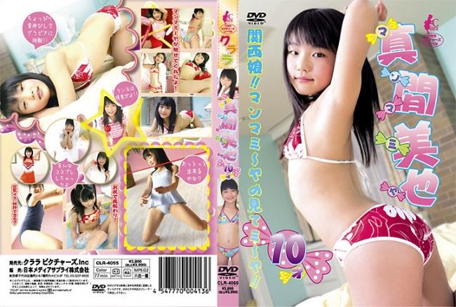 【10歳IV】真間美也 関西娘!!マンマミーヤの見てミーヤ! JS4ジュニアアイドル CLR-4055