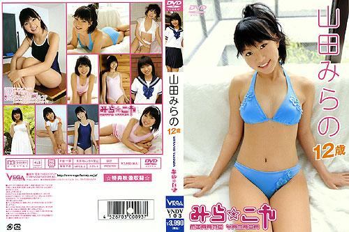 山田みらの/みら☆これ ベガファクトリーのサムネイル画像