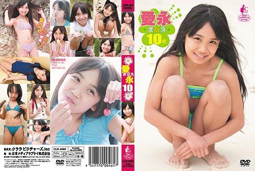 愛永/愛永 10歳のサムネイル画像