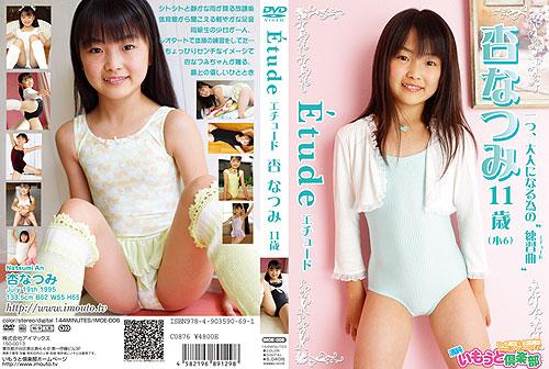【11歳IV】杏なつみ エチュード JS6ジュニアアイドル IMOE-006