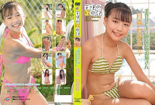 月森わかな/「天使の絵日記」 手作りビキニの真夏のお嬢さん 11歳小6 Jrアイドルのサムネイル画像