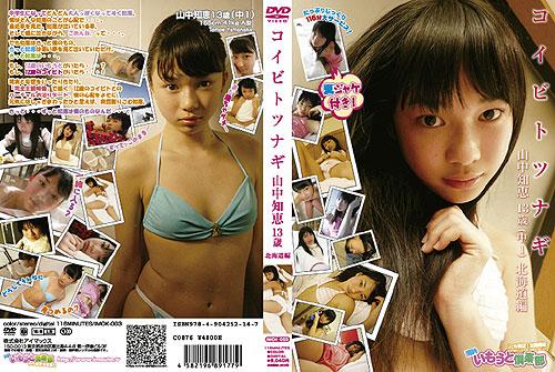 【13歳IV】山中知恵 コイビトツナギ 北海道編 JC1ジュニアアイドル IMOK-003