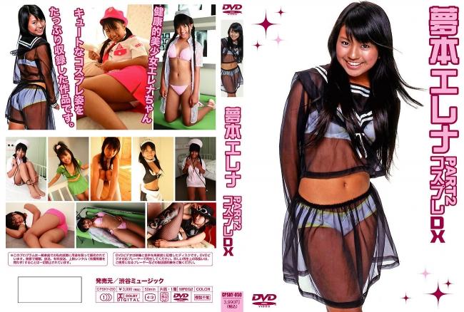 【13歳IV】夢本エレナ コスプレDX PART2 JC2ジュニアアイドル CPSKY-050