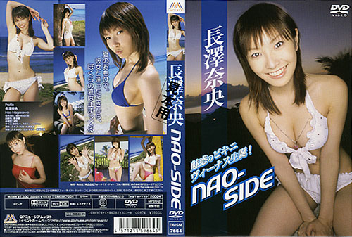 NAO-SIDE 長澤奈央 [DMSM-7664]