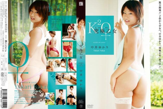[KU-011] Yukari Nakai