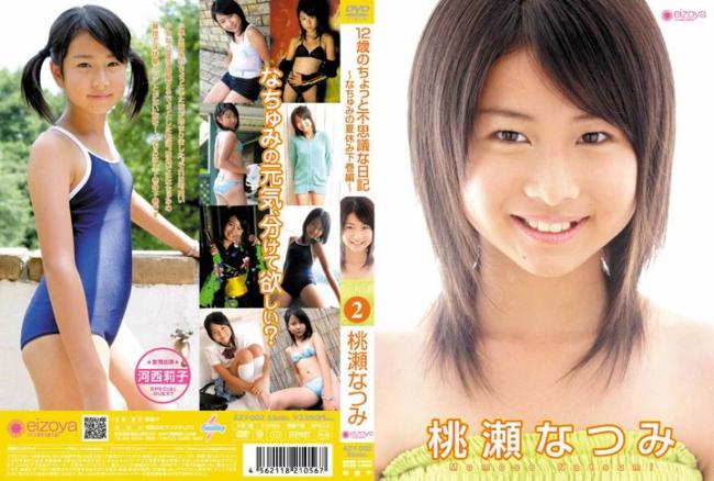 【12歳IV】桃瀬なつみ ちょっと不思議な日記 ~なちゅみの夏休み下巻編~ JS6ジュニアアイドル AZY-002
