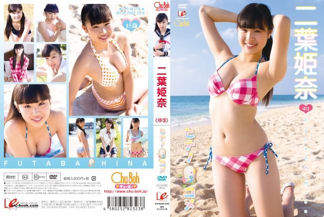 二葉姫奈/ヒナノユメ EIC-BOOKのサムネイル画像