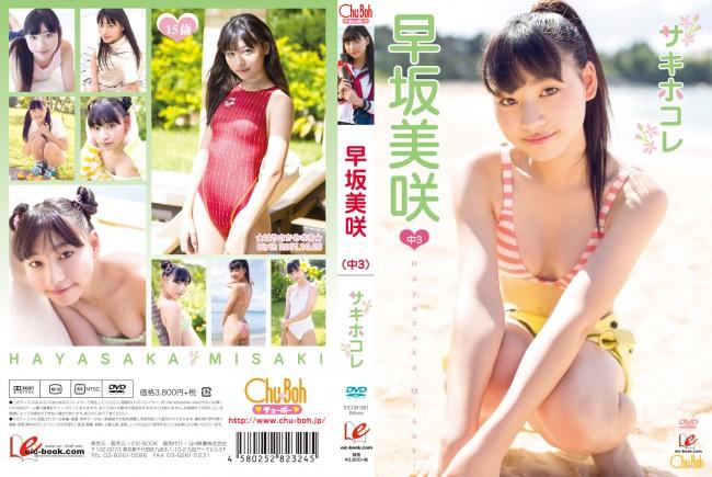 早坂美咲/サキホコレ EIC-BOOKのサムネイル画像