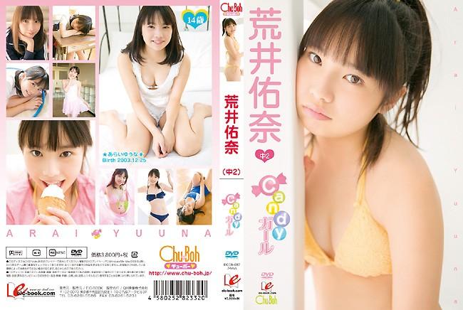 荒井佑奈/Candy ガール EIC-BOOKのサムネイル画像