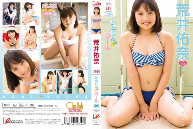 荒井佑奈/きらりんガール EIC-BOOKのサムネイル画像