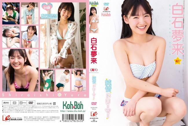 【16歳IV】白石夢来 純情ドリーマー JK1ジュニアアイドル EICKB-040