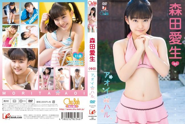 中3のジュニアアイドル森田愛生ちゃん アオイハル 15歳のサムネイル画像