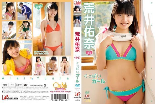 荒井佑奈/ぐっばいガール EIC-BOOKのサムネイル画像