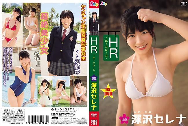 【IV】深沢セレナ/HR-日直  [SBKD-0166]