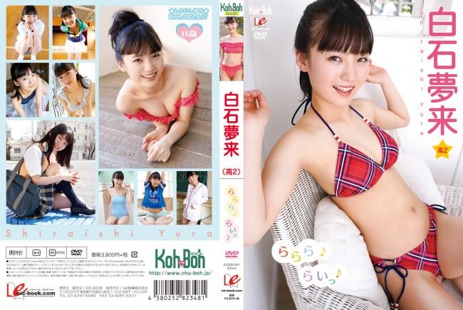 【16歳IV】白石夢来/ららら♪らいっ♪ [EICKB-041]