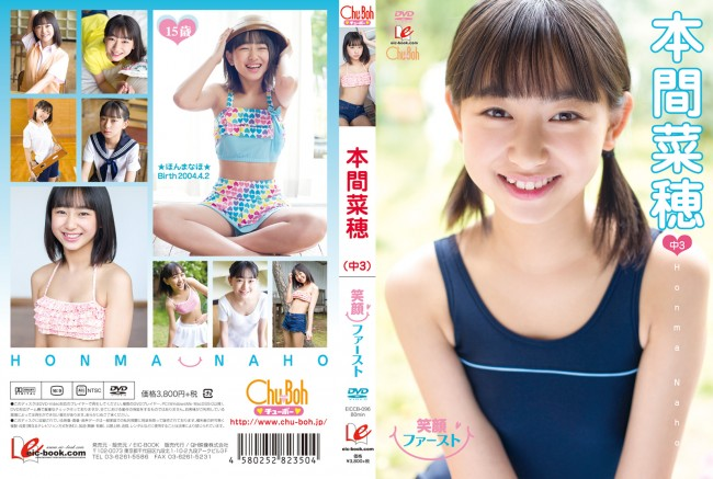 【15歳IV】本間菜穂 笑顔ファースト JC3ジュニアアイドル EICCB-096