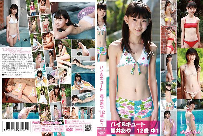 櫻井あや/ハイ&キュート 渋谷ミュージックのサムネイル画像